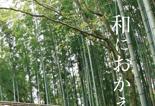 Free Paper monoaru vol.3