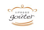 仏伊田舎食堂gouter Logo