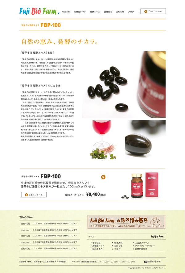fujiBio_004.jpg