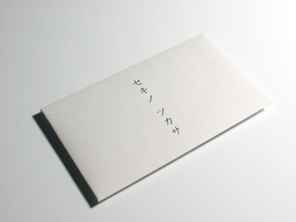sekino01.jpg