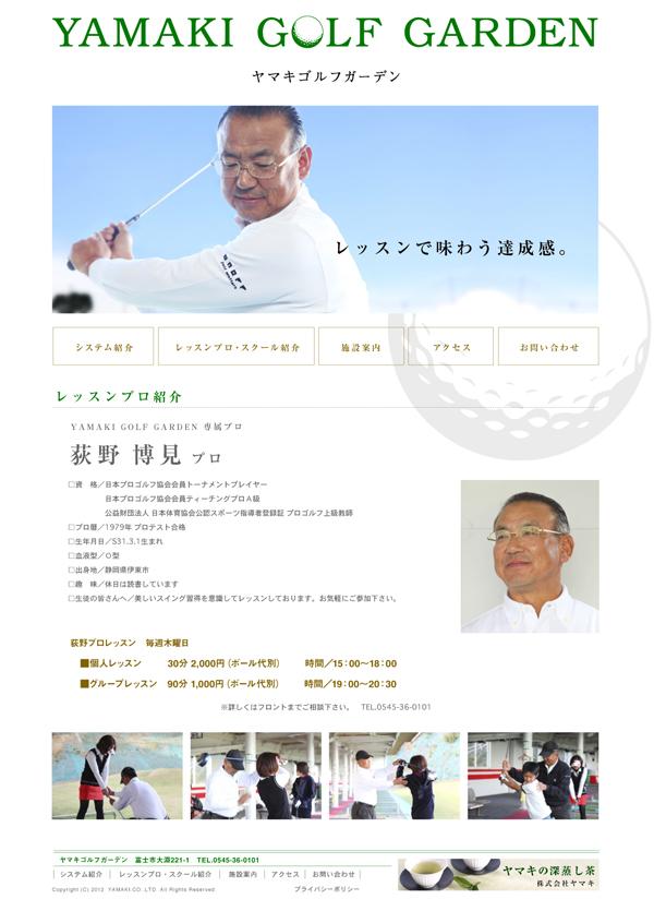 yamaki_golf_003.jpg
