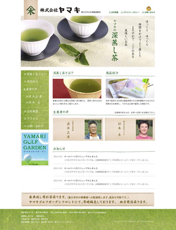 yamaki_tea_001.jpg