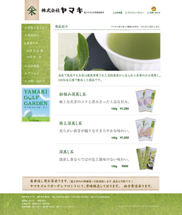 yamaki_tea_002.jpg