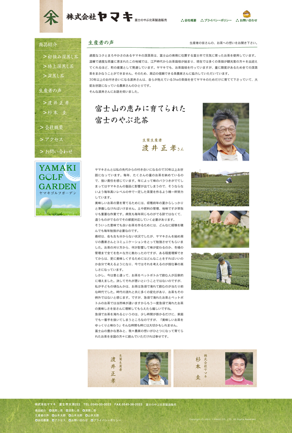 yamaki_tea_003.jpg