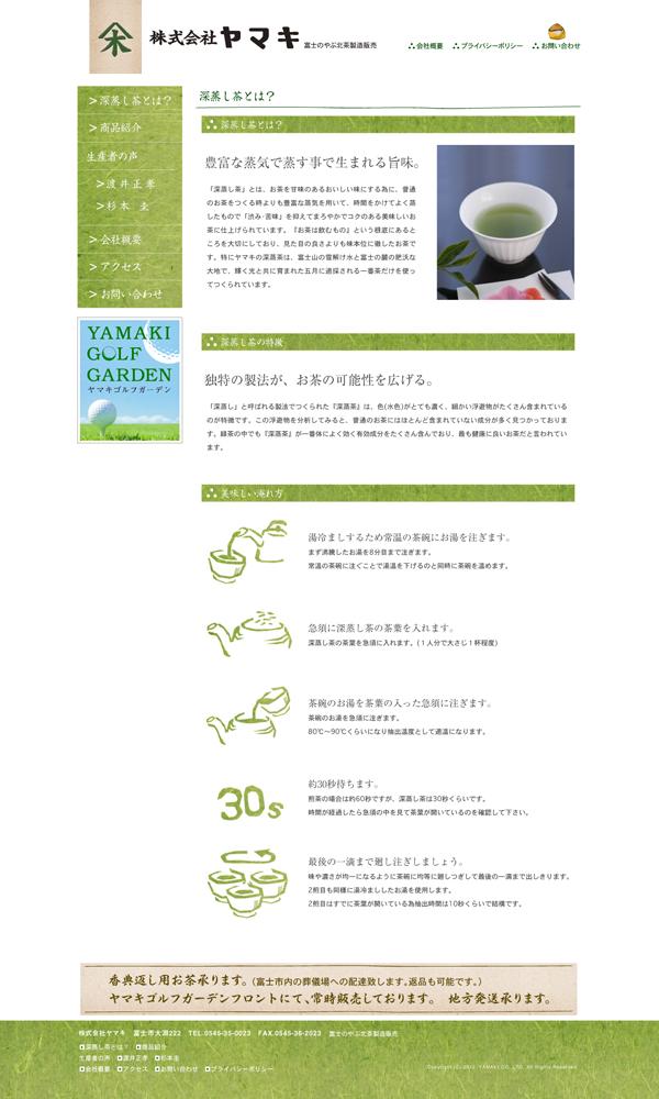 yamaki_tea_004.jpg