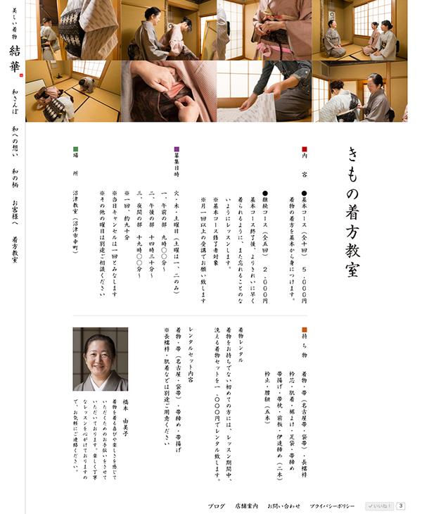 yuukaHP002.jpg