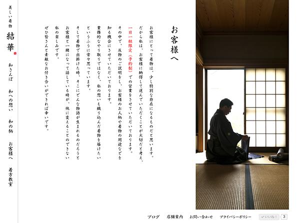 yuukaHP006.jpg